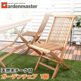 ガーデンチェア 1脚 折りたたみ チーク天然木 IFC-001 チーク材 木製 ガーデンチェアー ガーデンファニチャー いす イス 椅子 おしゃれ 山善 YAMAZEN ガーデンマスター 【送料無料】