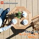 ガーデンテーブル 折りたたみ チーク天然木 幅60cm パラソル IOT-60 チーク材 木製 折り畳みテーブル ガーデンファニ…