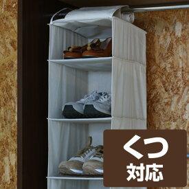 吊り下げ収納 幅27 靴 収納 シューズ ショートブーツ ハンギングラック クローゼット クローゼット収納 押入れ 押入れ収納 吊るす収納 すき間 すきま 隙間 【送料無料】