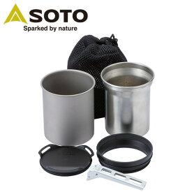 サーモスタック SOD-520 調理機器 調理器具 クッカー 鍋 マグ ポット スタッキング キャンプ用品 新富士バーナー(SOTO) 【送料無料】