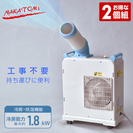 ミニスポットエアコン (単相100V) キャスター付き 2個組 SAC-1800N*2 小型 スポットクーラー 冷風機 業務用 エアコン 床置型 ナカトミ(NAKATOMI) 【送料無料】【あす楽】