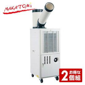 排熱ダクト付き スポットクーラー単相100V キャスター付き 2個組 SAC-1000*2 スポットエアコン 冷房 冷風機 業務用 エアコン 床置型 熱中症対策 ナカトミ(NAKATOMI) 【送料無料】