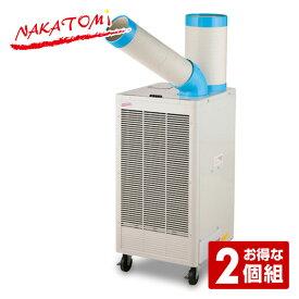 排熱ダクト付き スポットエアコン(単相100V) キャスター付き 2個組 N-407TC*2 スポットクーラー 冷風機 業務用 エアコン 床置型 ナカトミ(NAKATOMI) 【送料無料】【あす楽】