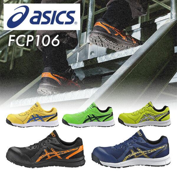 アシックス(ASICS) 安全靴 スニーカー ウィンジョブ JSAA規格A種認定品 FCP106 紐靴タイプ ローカット 作業靴 ワーキングシューズ 安全シューズ セーフティシューズ 【送料無料】【あす楽】