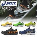 アシックス(ASICS) 安全靴 スニーカー ウィンジョブ JSAA規格A種認定品 FCP106 紐靴タイプ ローカット 作業靴 ワーキ…