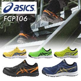 安全靴 スニーカー ウィンジョブ JSAA規格A種認定品 FCP106 紐靴タイプ ローカット 作業靴 ワーキングシューズ 安全シューズ セーフティシューズ アシックス(ASICS) 【送料無料】【あす楽】