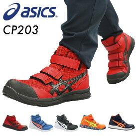 安全靴 スニーカー ウィンジョブ JSAA規格A種認定品 FCP203 マジックテープ ベルトタイプ ハイカット 作業靴 ワーキングシューズ 安全シューズ アシックス(ASICS) 【送料無料】