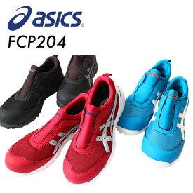 安全靴 スニーカー ウィンジョブ JSAA規格A種認定品 FCP204 スリッポン ローカット 作業靴 ワーキングシューズ 安全シューズ セーフティシューズ アシックス(ASICS) 【送料無料】