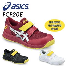 安全靴 スニーカー ウィンジョブ JSAA規格A種認定品 静電気帯電防止機能 FCP20E マジックテープ ベルトタイプ ローカット 作業靴 ワーキングシューズ アシックス(ASICS) 【送料無料】