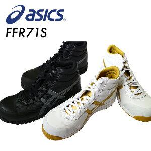 安全靴 スニーカー ウィンジョブ FFR71S/9075 ブラック/ガンメタル JIS規格T8101 S種 E F 作業靴 ワーキングシューズ 安全シューズ セーフティシューズ アシックス(ASICS) 【送料無料】