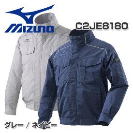 空調服用ジャケット エアリージャケット (ジャケットのみ) C2JE8180 仕事服 仕事着 作業服 作業着 熱中症対策 ミズノ(MIZUNO) 【送料無料】