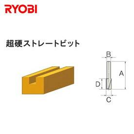 超硬ストレートビット 6673650 リョービ(RYOBI) 【送料無料】