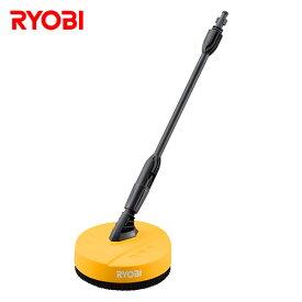 高圧洗浄機用 小型高圧回転クリーナ 6710217 リョービ(RYOBI) 【送料無料】