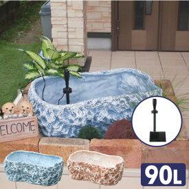 なごみ池バルコニー L 90L セセランセット 池 プラ池 ひょうたん池 庭池 成型池 屋外 水槽 ゼンスイ 【送料無料】