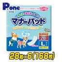 【日本製】 男の子&女の子のためのマナーパッド ビッグパック L28枚×6(168枚) PMP-039*6 しつけ マナー パッド おで…