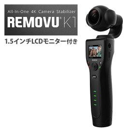 K1 3軸ジンバル一体型4Kカメラ 3軸 カメラRM-K1 【国内正規品】 4K カメラ 長時間録画 旅行 ビデオカメラ 連続4時間 手振れ補正 動画 YouYube 初心者向け ウェアラブルカメラREMOVU(リモビュー) 【送料無料】