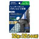 ポイズ 男性用 メンズシート 微量用(吸収量5cc)12枚×12(144枚)【無地ダンボール仕様】 軽失禁パッド 尿漏れパッド 尿…