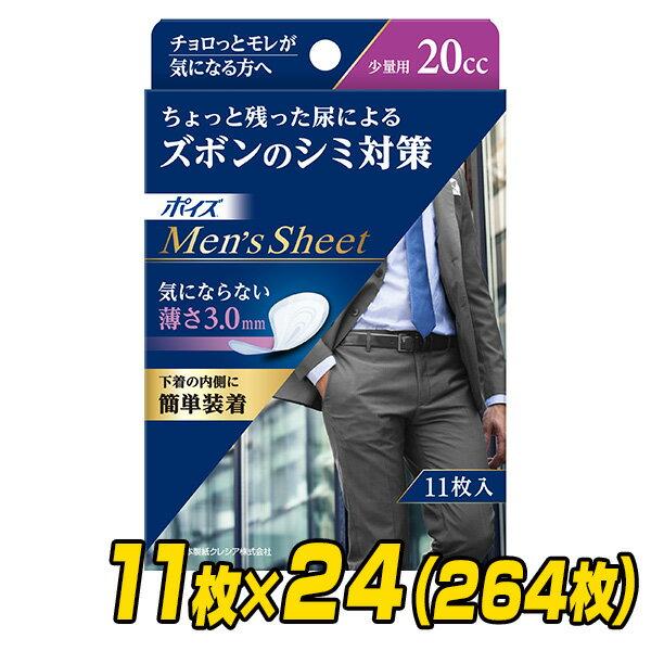 日本製紙クレシア ポイズ 男性用 メンズシート 少量用(吸収量20cc)11枚×24(264枚) 88023 軽失禁パッド 尿漏れパッド 尿もれ 尿モレ 尿とりパッド 【送料無料】