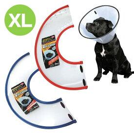 エリザベスカラー 犬 猫 ソフト XL(首周り45-64cm) VC-5 犬 猫 エリザベスカラー ペット ペットカラー 怪我 介護 術後 小型犬 中型犬 大型犬 ファンタジーワールド 【送料無料】