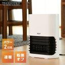 ミニセラミックファンヒーター おしゃれ速暖 (450W/1000W) HF-B103(W) セラミックヒー...