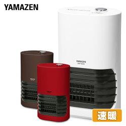 山善(YAMAZEN)ミニセラミックヒーターおしゃれ速暖(600W)DMF-B063