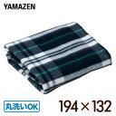 【ポイント2倍実施中】洗える電気ブランケット(194×132cm) Lサイズ YBK-L1930 電気敷毛布 電気敷き毛布 電気ブランケ…