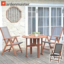 山善(YAMAZEN)ガーデンマスターバタフライガーデンテーブル&チェア(3点セット)MFT-913BT/MFC-259D(2脚)