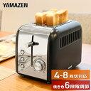 トースター ポップアップトースター YUC-S850(B) ブラック トースター パン焼き 調理家電 食パン トースト キッチン家…