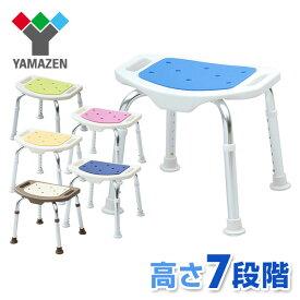 シャワーチェアー 介護YS-7001 バスチェア 風呂イス 風呂いす 風呂椅子 介護 背なし シャワーチェアー シャワーチェア 選定理由 山善 YAMAZEN【送料無料】