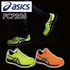 安全靴 スニーカー ウィンジョブ FCP206 Hi-Vis(1271A006) 高視認性安全スニーカー 夜間作業 作業靴 ワーキングシューズ 安全シューズ セーフティシューズ アシックス(ASICS) 【送料無料】