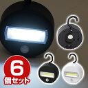人感センサーライト LEDライト 6個セット YL-S130*6 LED電球 防犯灯 非常灯 足元灯 キャビネットライト 玄関 ヤマノクリエイツ 【送料無料】