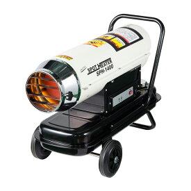 スポットヒーター 50/60Hz兼用 熱出力14kW タンク容量灯油14L SPH-1400 灯油ヒーター ジェットヒーター 業務用ヒーター スポットヒーター 暖房 ナカトミ(NAKATOMI) 【送料無料】