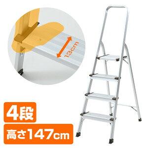 脚立 4段 折りたたみ アルミ 軽量 KBE-4 踏み台 はしご おしゃれ 持ち手付き ステップ台 山善 YAMAZEN【送料無料】
