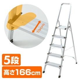 脚立 5段 折りたたみ アルミ 軽量 KBE-5 踏み台 はしご おしゃれ 持ち手付き ステップ台 山善 YAMAZEN【送料無料】
