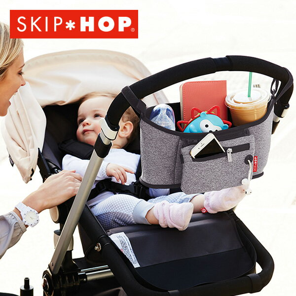 SKIP HOP(スキップホップ) ベビーカー ストローラーオーガナイザー WKSH4003 ベビーカー オーガナイザー 小物収納 収納 小物入れ ストローラーオーガナイザー バッグ ドリンクホルダー 【送料無料】