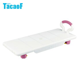 浴槽ボード YB001 シルバー用品 介護用 移乗 浴槽 バスボード 入浴補助 移乗ボード 浴槽用ボード 移乗台 幸和製作所/TacaoF(テイコブ) 【送料無料】