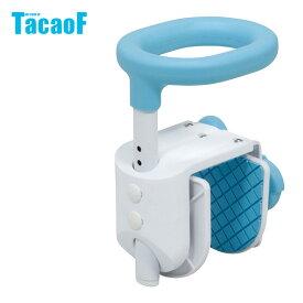 浴槽手すり YT01 浴室手すり 浴槽 手すり 入浴介助 入浴介護 入浴グリップ 補助 立ち上がり 介護用品 幸和製作所/TacaoF(テイコブ) 【送料無料】