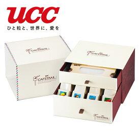 365Gift CAFEMAIL コーヒーギフト 包装済み 560617 ドリップコーヒー レギュラーコーヒー お歳暮 お年賀 ご挨拶 コーヒー ギフト セット お土産 手土産 プレゼント UCC(上島珈琲) 【送料無料】