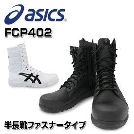 安全靴 スニーカー ウィンジョブ JSAA規格A種認定品 FCP402 (1271A002) 作業靴 ワーキングシューズ 安全シューズ セーフティシューズ ローカット アシックス(ASICS) 【送料無料】
