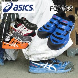 安全靴 スニーカー ウィンジョブ JSAA規格A種認定品 FCP102 マジックテープ ベルトタイプ ローカット 作業靴 ワーキングシューズ 安全シューズ セーフティシューズ アシックス(ASICS) 【送料無料】