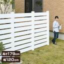 目隠しフェンス(連結用) 樹脂 固定金具セット 高さ179cm 幅120cm TPF1218A2 ホワイト フェンス 目隠しフェンス ボーダ…