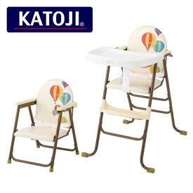 2WAYチェア ハイローチェア 折りたたみ ベビーチェア (バルーン)(6か月から5歳頃) 25700 正規品 ベビー 赤ちゃん チェア ベビーチェア イス 椅子 いす 赤ちゃん用椅子 カトージ(KATOJI) 【送料無料】