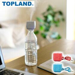 トップランド(TOPLAND)ボトル加湿器キューブCUBEUSB接続SH-CB35