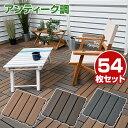 人工木 ウッドパネル 54枚セット (アンティーク調) MWJ-MA4*2 山善 YAMAZEN【送料無料】【あす楽】