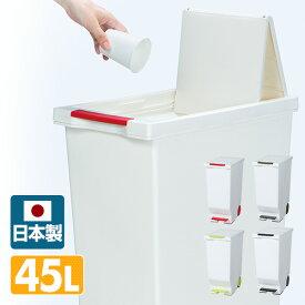 スライドペダルペール 45L ごみ箱 ふた付き 日本製 ゴミ箱 ダストボックス くず入れ ふた付き 45L 45リットル ペダル式 平和工業 【送料無料】