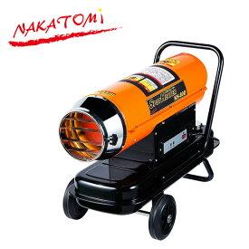 スポットヒーター 50/60Hz兼用 熱出力18kW 燃料消費量1.88L/h KH-80D 灯油ヒーター ジェットヒーター 業務用ヒーター スポットヒーター 暖房 ナカトミ(NAKATOMI) 【送料無料】