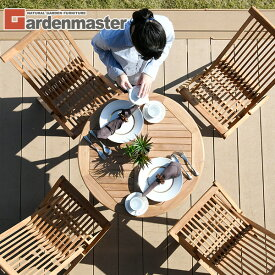 ガーデン テーブル セット 折りたたみ 5点セット チーク天然木 幅80cm IRT-80&IFC-001*4 チーク材 木製 ガーデンファニチャーセット ガーデンセット ガーデンテーブル&チェア おしゃれ 山善 YAMAZEN ガーデンマスター 【送料無料】