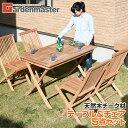 ガーデン テーブル セット 5点 折りたたみ チーク天然木 幅120cm IST-120&IFC-001*4 チーク材 木製 ガーデンファニチ…