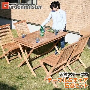 ガーデン テーブル セット 折りたたみ 5点セット チーク天然木 幅120cm IST-120&IFC-001*4 チーク材 木製 ガーデンファニチャーセット ガーデンセット ガーデンテーブル&チェア おしゃれ 山善 YAM