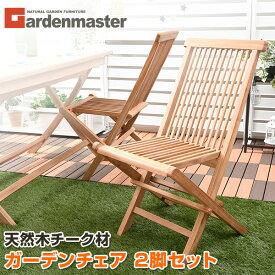 ガーデンチェア 2脚セット 折りたたみ チーク天然木 IFC-001*2 チーク材 木製 ガーデンチェアー ガーデンファニチャー いす イス 椅子 おしゃれ 山善 YAMAZEN ガーデンマスター 【送料無料】